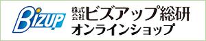 ビズアップ総研