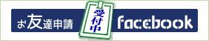 フェイスブックお友達申請