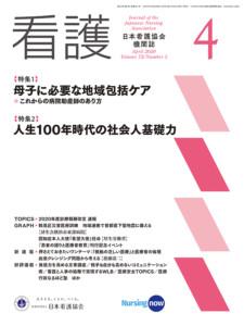 日本看護協会出版会「看護」