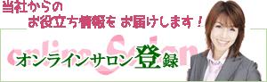 奥山塾オンラインサロン登録