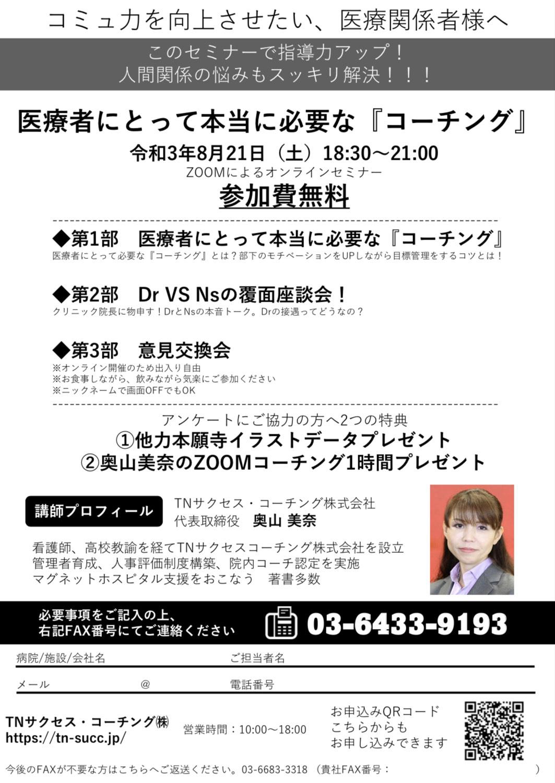 8.21無料オンラインセミナー案内
